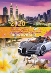 2020 Calendar Catalogue (Calendar-Red Packet -Diaries)