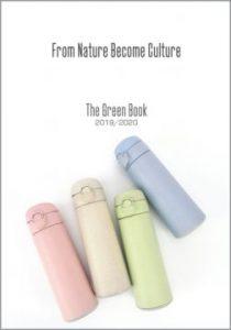 The Green Book - Catalogue Vol.19